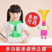 坐姿矯正器兒童視力保護器預小學生坐姿矯正器糾正寫字姿勢儀架護眼架矯正低頭坐姿防