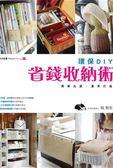 (二手書)環保DIY省錢收納術:快活家事(1)