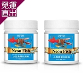 OTTO奧圖 小型魚薄片飼料 30g X 2入【免運直出】