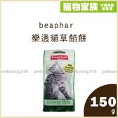寵物家族-beaphar 樂透貓草餡餅150g