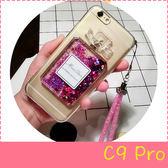 【萌萌噠】三星 Galaxy C9 Pro (C9000)  創意流沙香水瓶保護殼 水鑽閃粉亮片 軟殼 手機殼 附掛繩