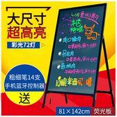 LELED電子熒光板廣告板80 120大尺寸支架商用促銷插電立式屏廣告牌展示架彩光閃光屏NMS 台北日光