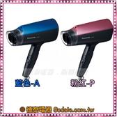 新上市~Panasonic國際牌 負離子吹風機【EH-NE57】藍色A 粉紅P【德泰電器】