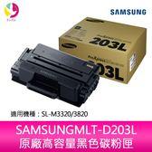 分期0利率 SAMSUNGMLT-D203L 原廠高容量黑色碳粉匣 SL-M3320/3820