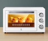 雲米電烤箱家用烘焙小型烤箱多功能全自動蛋糕32L升大容LX聖誕交換禮物