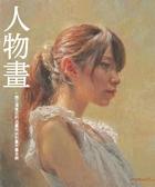 人物畫 : 一窺三澤寬志的油畫與水彩畫作畫全貌