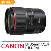 CANON EF 35mm f/1.4L II USM 超廣角及廣角定焦鏡頭*(平行輸入)