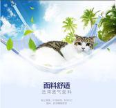 貓咪吊床寵物床寵物窩寵物吊床透氣吊床50 50