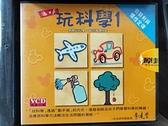 挖寶二手片-V05-022-正版VCD-動畫【迪士尼玩科學1:伯努利與慣性定律】-(直購價)