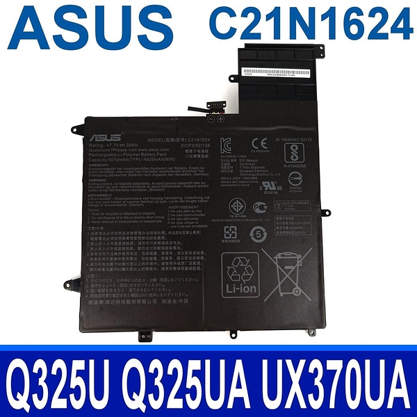 ASUS C21N1624 2芯 原廠電池 Q325U Q325UA ZenBook Flip S UX370UA