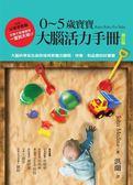 0~5歲寶寶大腦活力手冊(增訂版):大腦科學家告訴你如何教養出聰明、快樂、有品德...