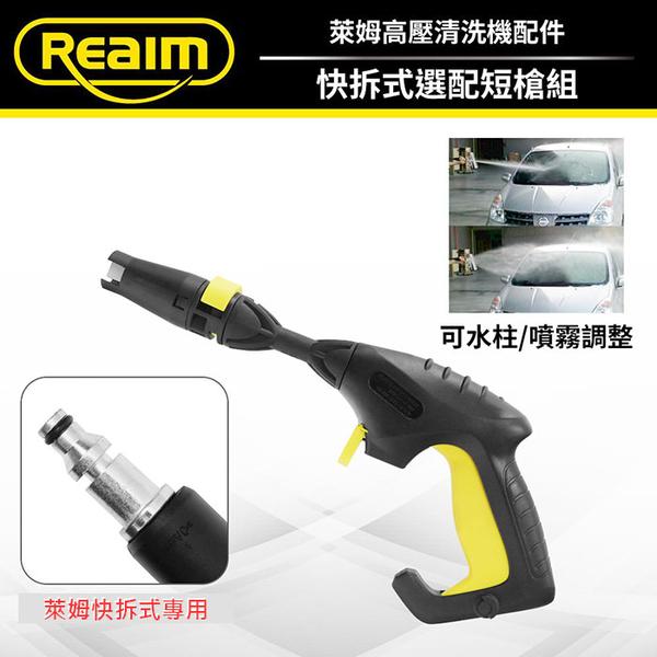 REAIM萊姆清洗機 快拆短槍 (萊姆快接機型專用) 適用HPI1800 1600 1500 1300 【SL1145】