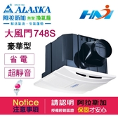 《ALASKA阿拉斯加》大風門-748S(豪華型)110V 浴室無聲換氣扇 省電通風扇