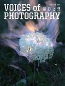 攝影之聲Voices of Photography 3-4月號/2013 第8期