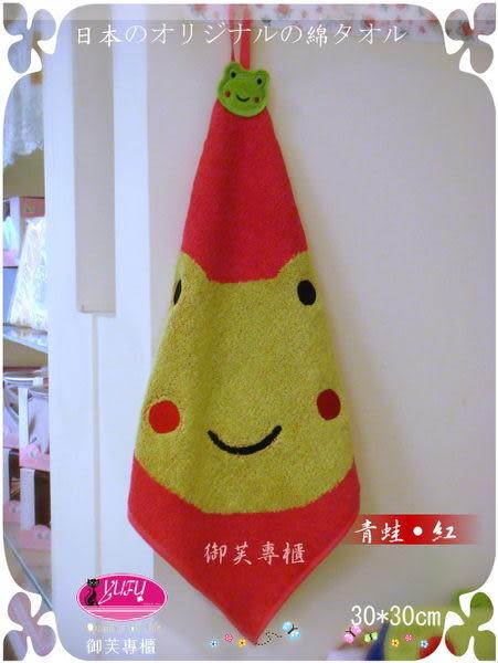 御芙專櫃˙日系商品˙超人氣【青蛙】擦手巾˙30*30cm