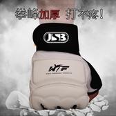 拳套拳擊手套成人兒童散打手套 訓練跆拳道手套