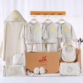 新生兒禮盒 嬰兒衣服彩棉夏季新生兒禮盒套裝秋冬季0-3個月剛出生寶寶用品jy 【618好康又一發】
