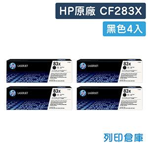 原廠碳粉匣 HP 4黑高容量 CF283X/CF283/283A/83X / 適用 HP LaserJet Pro M201dw/M201n/MFP M225dn/M225dw