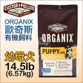 PetLand寵物樂園《美國ORGANIX歐奇斯 》有機飼料 - 幼母犬14.5LB