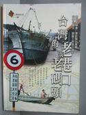 【書寶二手書T1/歷史_NOX】台灣的老港口與老碼頭_柯帕