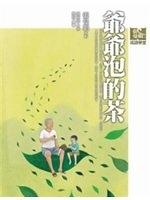 二手書博民逛書店《張曼娟成語學堂少年班:爺爺泡的茶》 R2Y ISBN:986658240X
