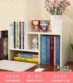 書架簡易桌上置物架簡約 學生用宿舍小書櫃兒童收納辦公書桌面原本良品