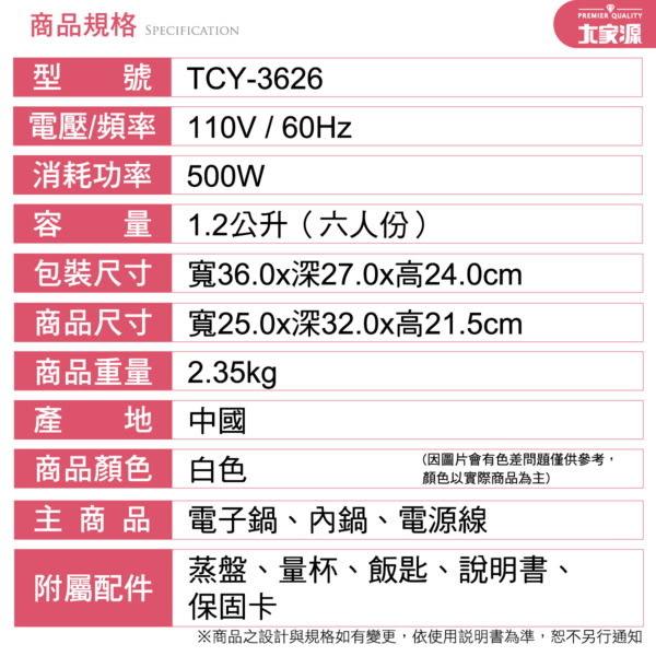 ^聖家^大家源6人份微電腦電子鍋 TCY-3626【全館刷卡分期+免運費】