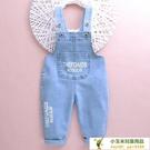 開檔可愛小童洋氣嬰兒軟牛仔褲子寶寶牛仔背帶褲女童薄款【小玉米】
