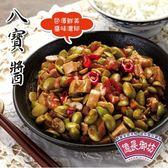 【南門市場億長御坊】辣炒八寶醬