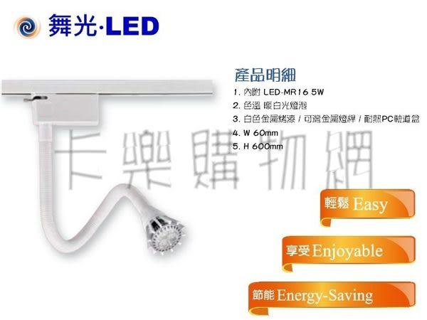 舞光 LED 6W 3000K 黃光 白色金屬 MR16軌道燈 同5W  WF430076
