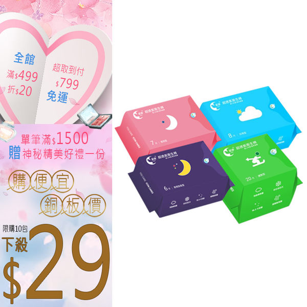 【活動限定】ICON 愛康 衛生棉 護墊 / 日用型 / 夜用型 / 加長型【Miss.Sugar】【K000797】