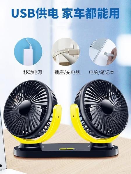 USB風扇車載風扇桌面宿舍辦公室超靜音電扇便攜式大風力雙頭風扇 伊衫風尚