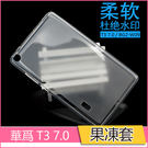 華為 T3 7.0 平板保護套 榮耀暢玩...