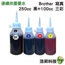 【寫真墨水/填充墨水】Brother 250CC 黑色+100cc 三彩 適用所有Brother連續供墨系統印表機機型