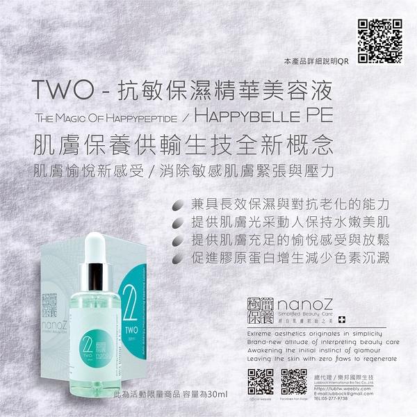 TWO-抗敏保濕精華美容液