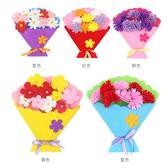 【BlueCat】兒童DIY手作不織布手拿捧花 花束 材料包 美術