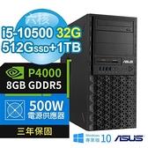 【南紡購物中心】ASUS 華碩 W480 商用工作站 i5-10500/32G/512G PCIe+1TB/P4000/Win10專業版