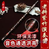 笛子 紫竹笛子初學成人零基礎古風女男學生入門d調演奏專業套裝短橫笛T 5色