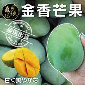 【果之蔬-全省免運】帝王級金香蜜芒果X1箱(15-18入/箱 每箱10斤±10%)