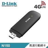 D-Link DWM-222 4G LTE N150 USB行動網卡 【加碼贈小物收納防塵袋】
