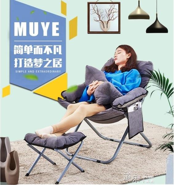 創意懶人沙發可折疊電腦椅客廳單人沙發椅榻榻米休閒寢室椅子(單椅)YYS 新年禮物