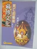【書寶二手書T6/宗教_NBT】藏傳文化死亡的藝術-喪葬考察
