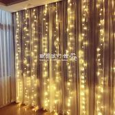 LED彩燈  LED網紅星星彩燈閃燈串燈滿天星浪漫房間裝飾瀑布燈窗簾掛燈臥室 『歐韓流行館』