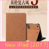 【萌萌噠】2017/2018 新款 New iPad (9.7吋) 經典商務 復古英倫風簡約款 磨砂系列側翻 休眠支架平板套
