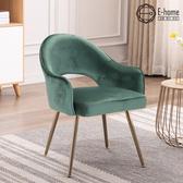 E-home Agnes艾格妮斯絨布鍍金腳休閒椅-四色可選綠色