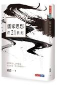 儒家思想在21世紀【城邦讀書花園】