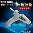 熱熔膠搶萬能家用強力手工製作高黏度溶膠槍小號熱融膠棒膠條7mm 小艾時尚NMS