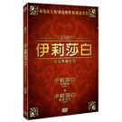 伊莉莎白黃金典藏套 DVD (音樂影片購)