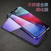 不碎邊 iPhoneX  Xs XR XsMax 鋼化膜 全覆蓋 螢幕保護貼 9H防爆 高清 抗藍光 玻璃貼 螢幕保護貼
