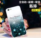♥ 俏魔女美人館 ♥【藍色星星*空壓防摔軟殼】OPPO A77(F3)手機殼 手機套 保護套 保護殼